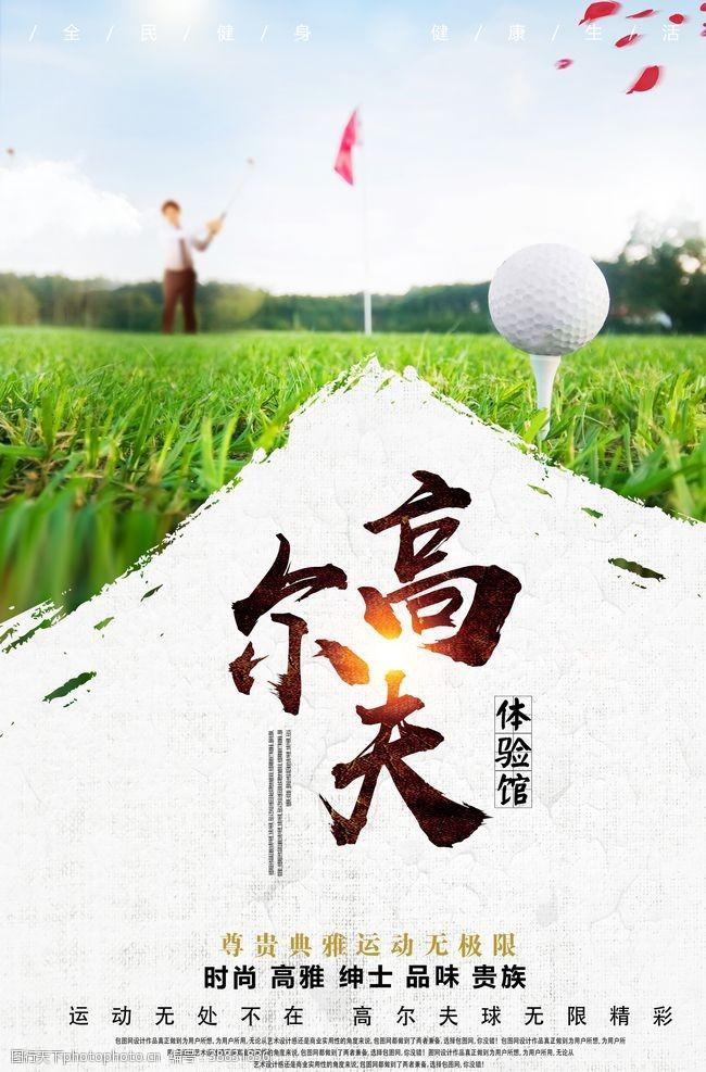 高尔夫广告清新高尔夫体验馆宣传海报