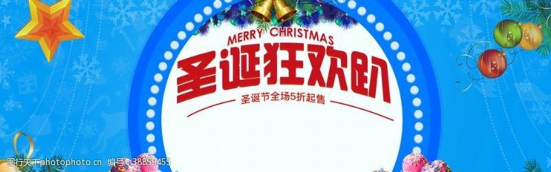 圣诞美女圣诞狂欢趴