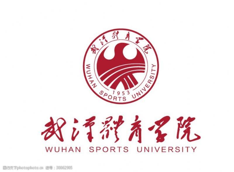 sports武汉体育学院校徽LOGO