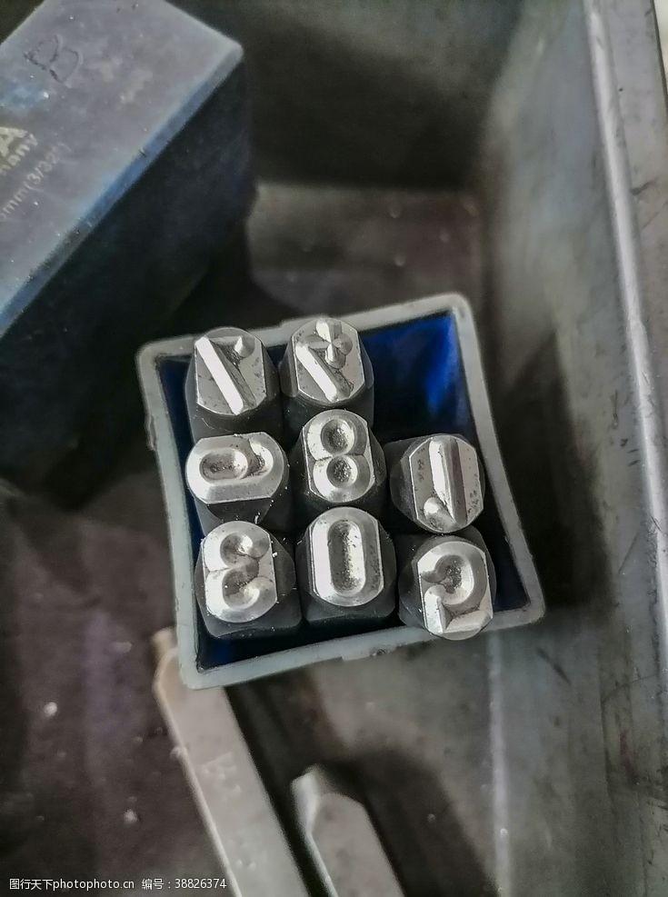 印字五金金属字码打印数字字