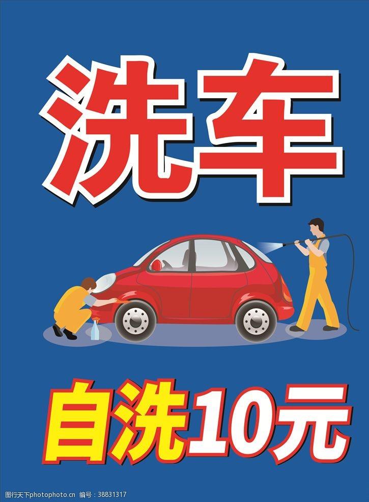 高档海报洗车标识