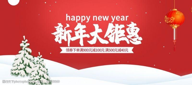 新年展新年大聚惠