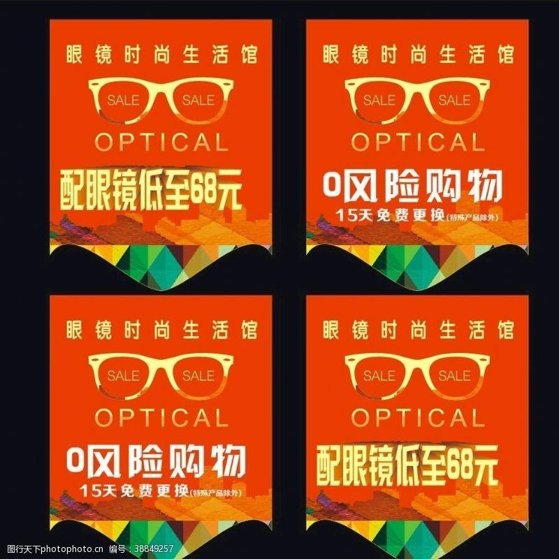眼镜促销眼镜吊牌