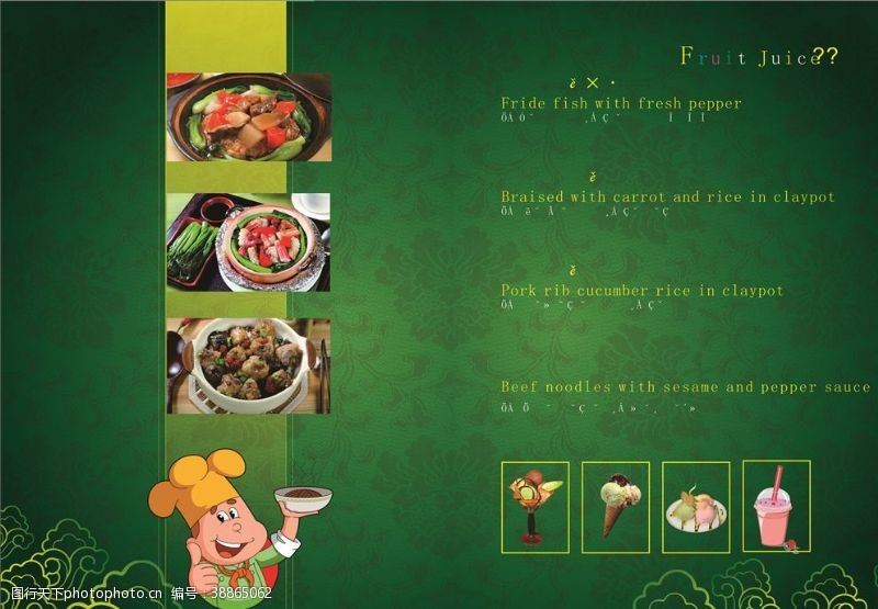 城市画册餐厅菜单封面