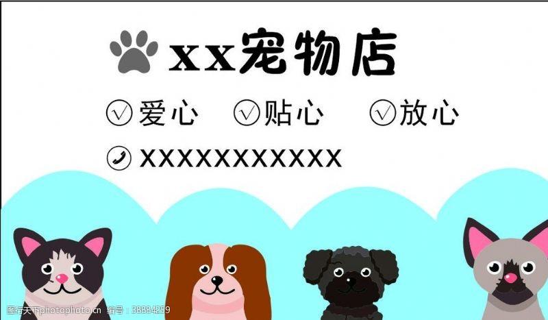 宠物店名片设计