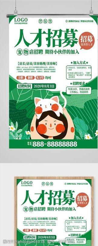 宠物之家宠物店招聘海报