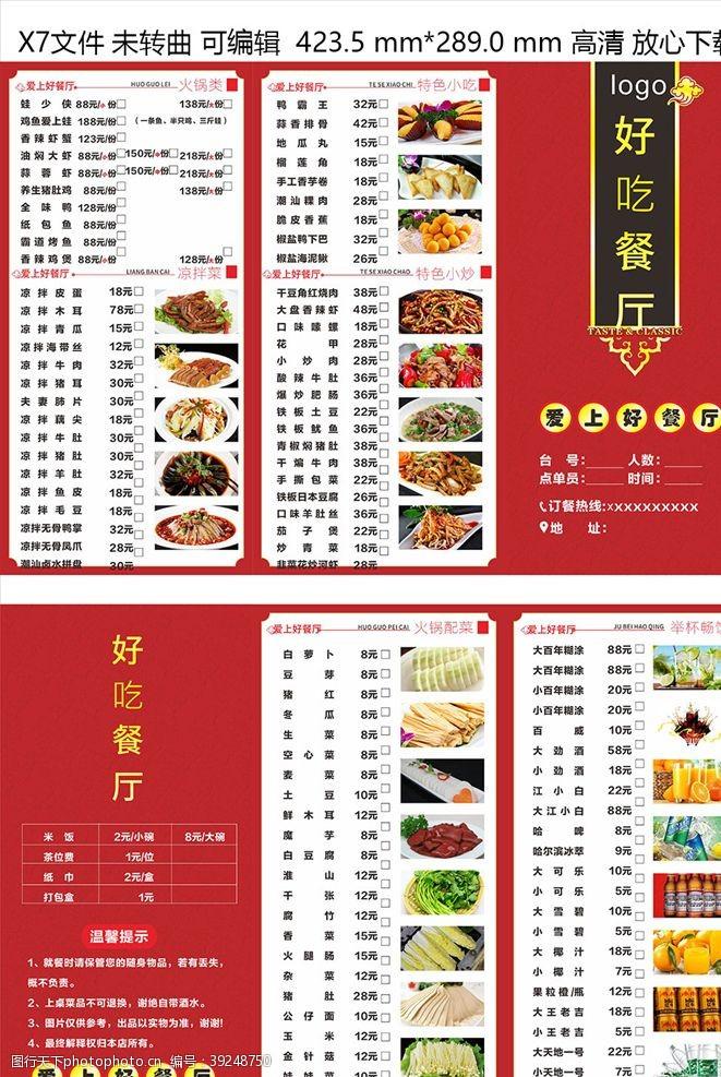 美食画册川菜馆菜单图片