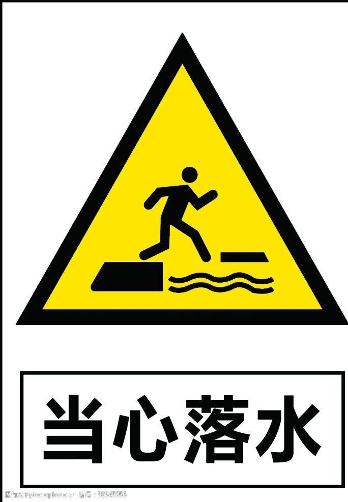 水logo当心落水