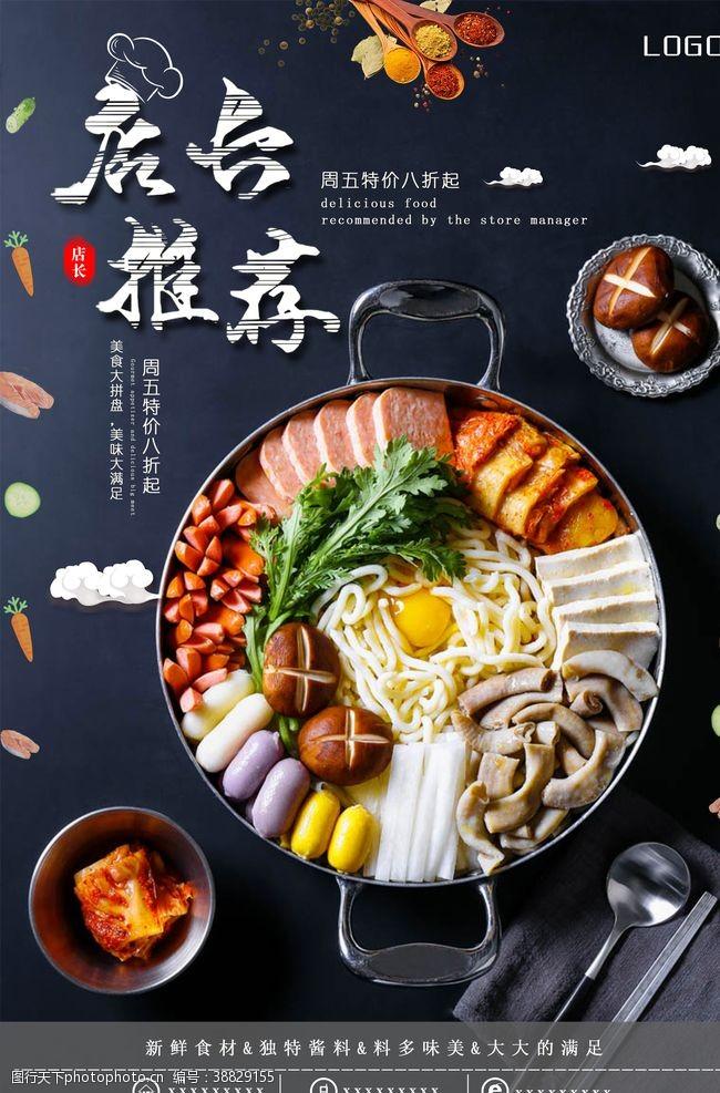 海鲜种类店长推荐美食大拼盘海报