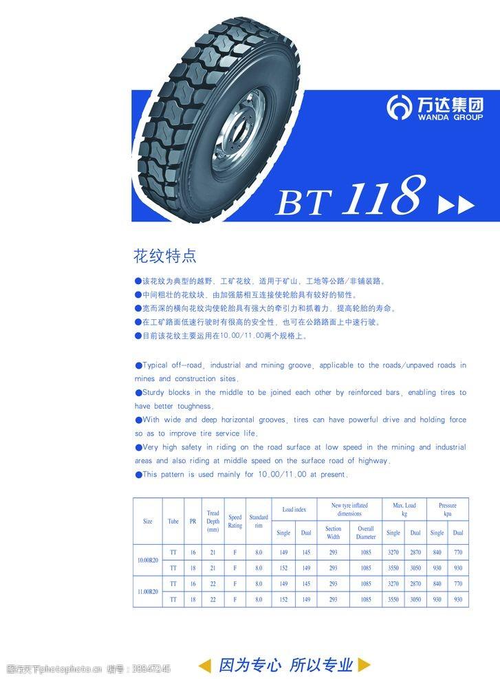 耐力货车轮胎