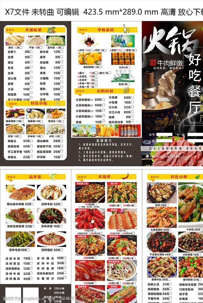 美食画册火锅店三折页菜单图片