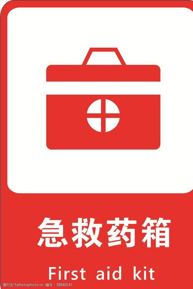 卡通护士急救药箱