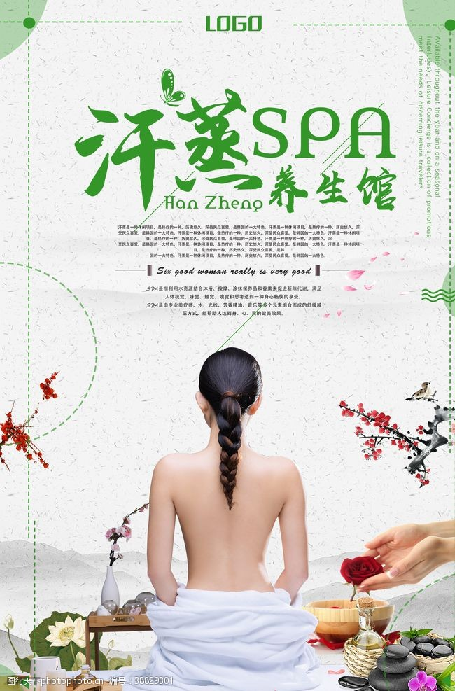 spa展板美容保健海报