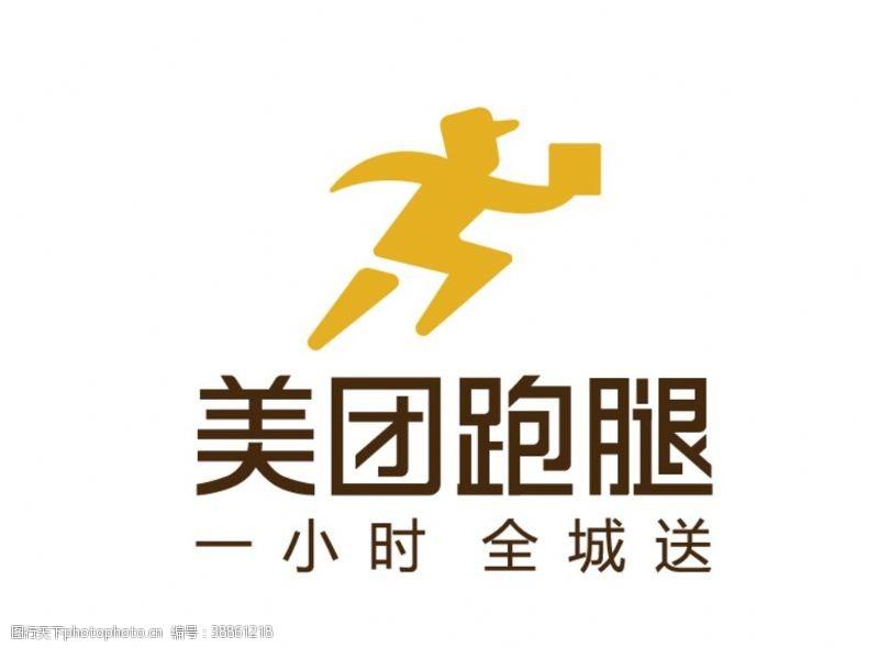 2017年美团跑腿标志LOGO图标