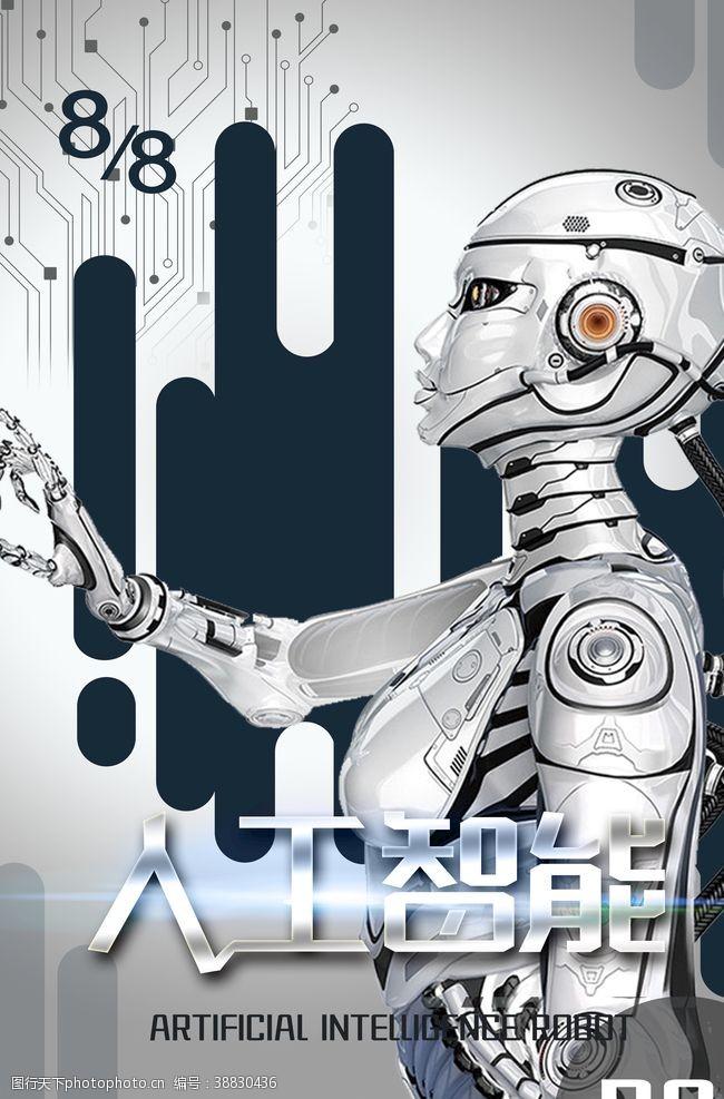 智能背景人工智能