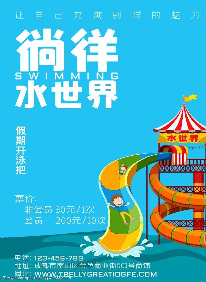 水世界水上乐园海报