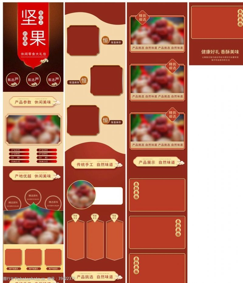 超市海报通用坚果食品零食详情页图片