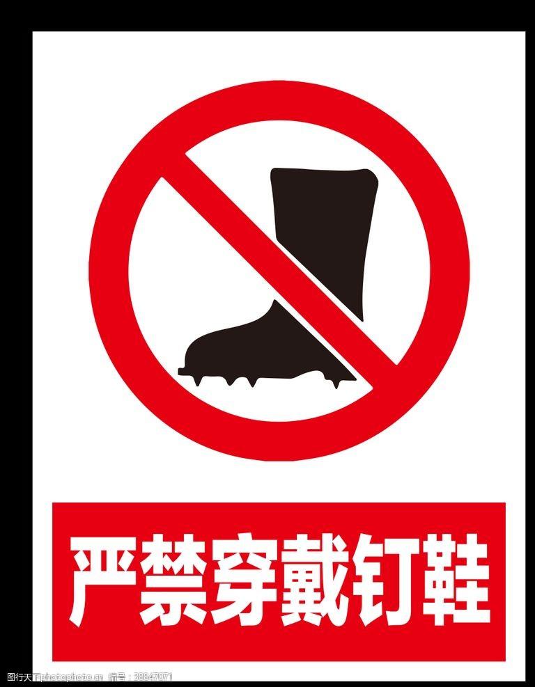 严禁标志严禁穿带钉鞋