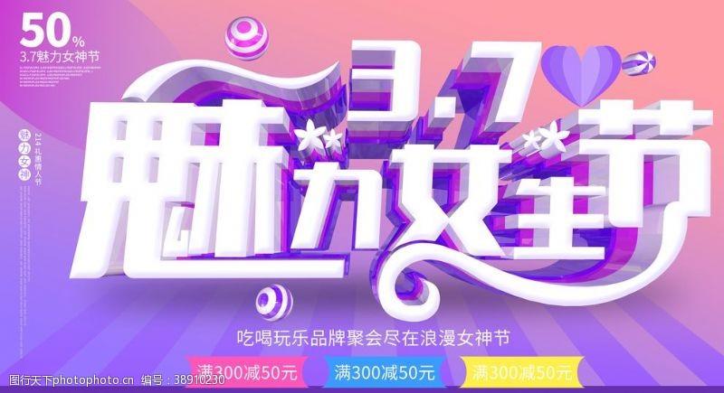 美丽女人节37魅力女生节