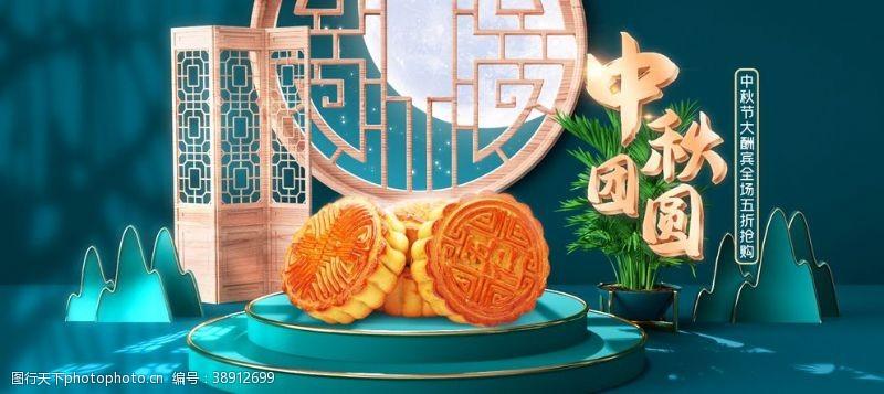 海报设计c4d绿色中秋节食品生鲜电商海