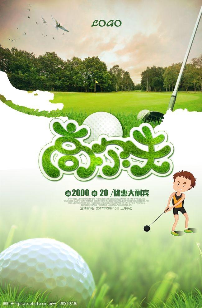 高尔夫广告创意高尔夫培训海报