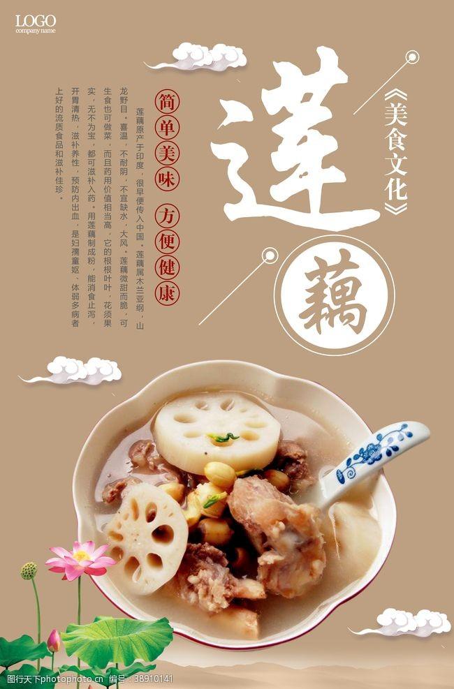 菜系創意中國風蓮藕蔬菜海報