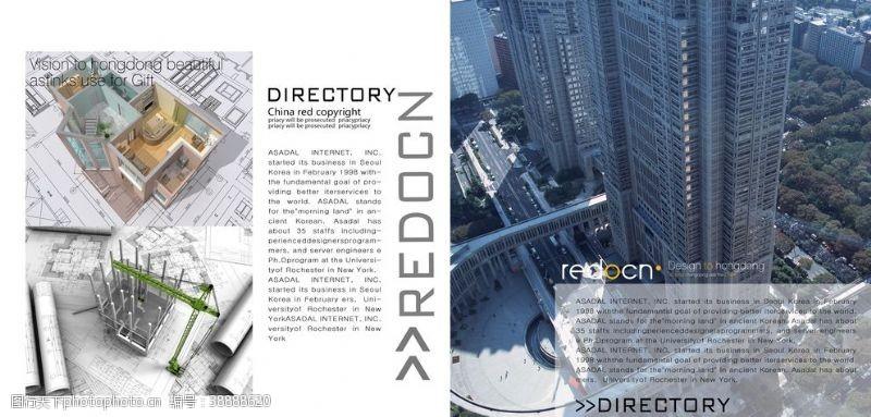 目录设计房地产楼书