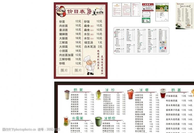 企业logo标志 各种价目标签菜单图片