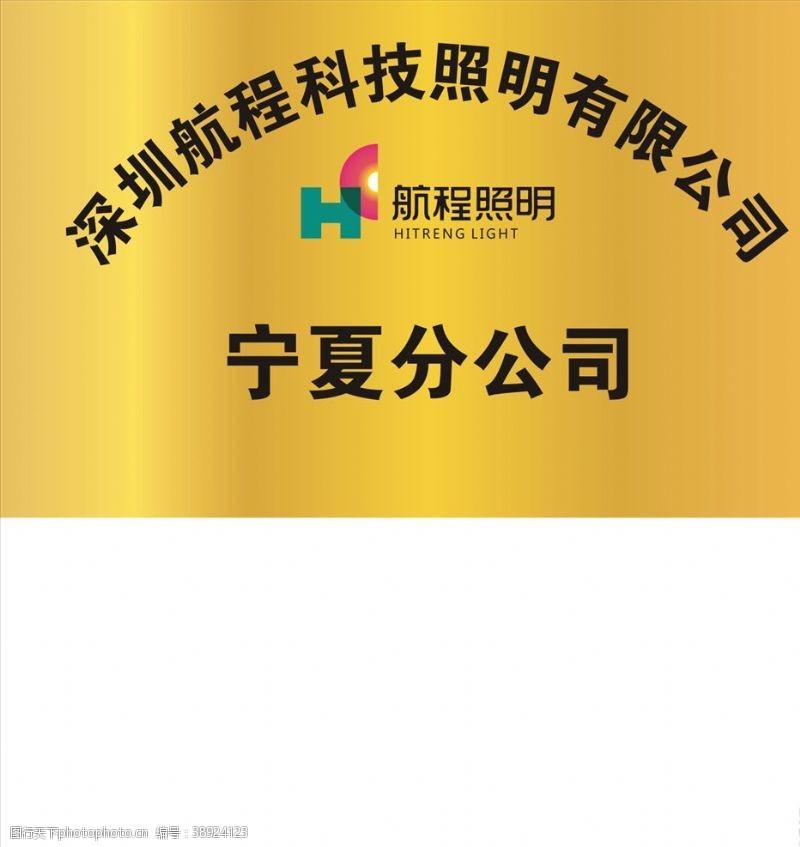 企业logo标志 航程照明图片