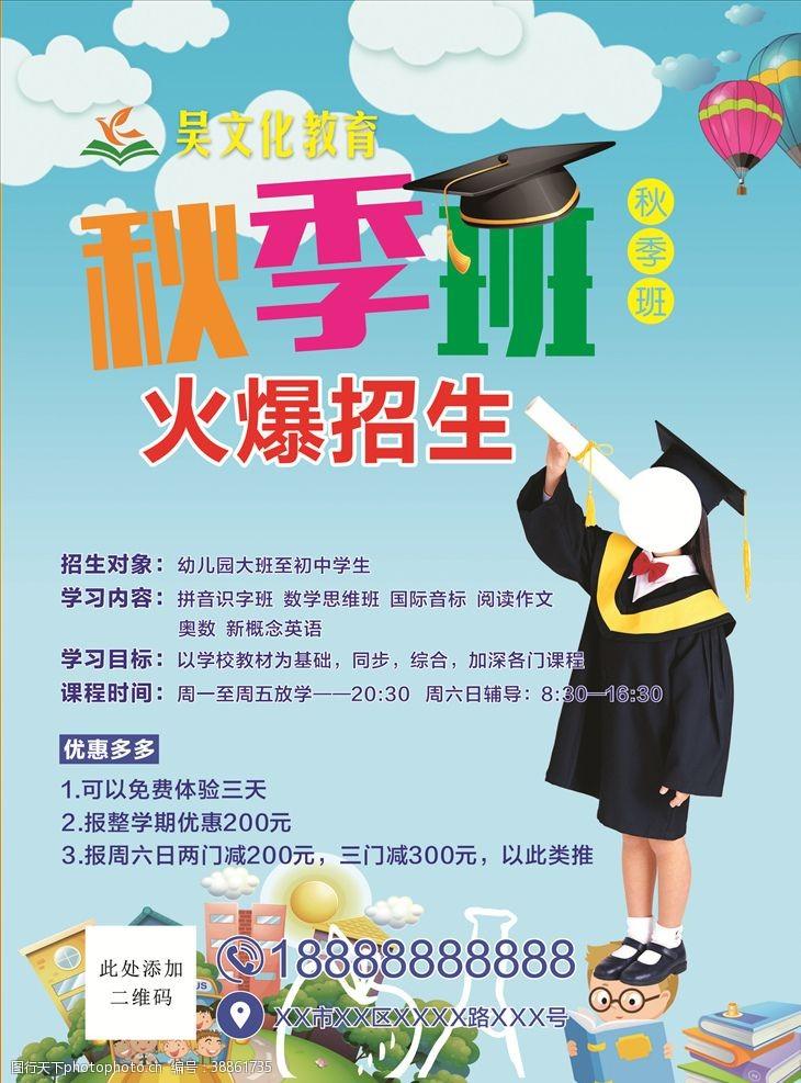 寒假班火爆招生宣传单海报