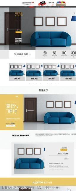 欧美风海报设计家居家具