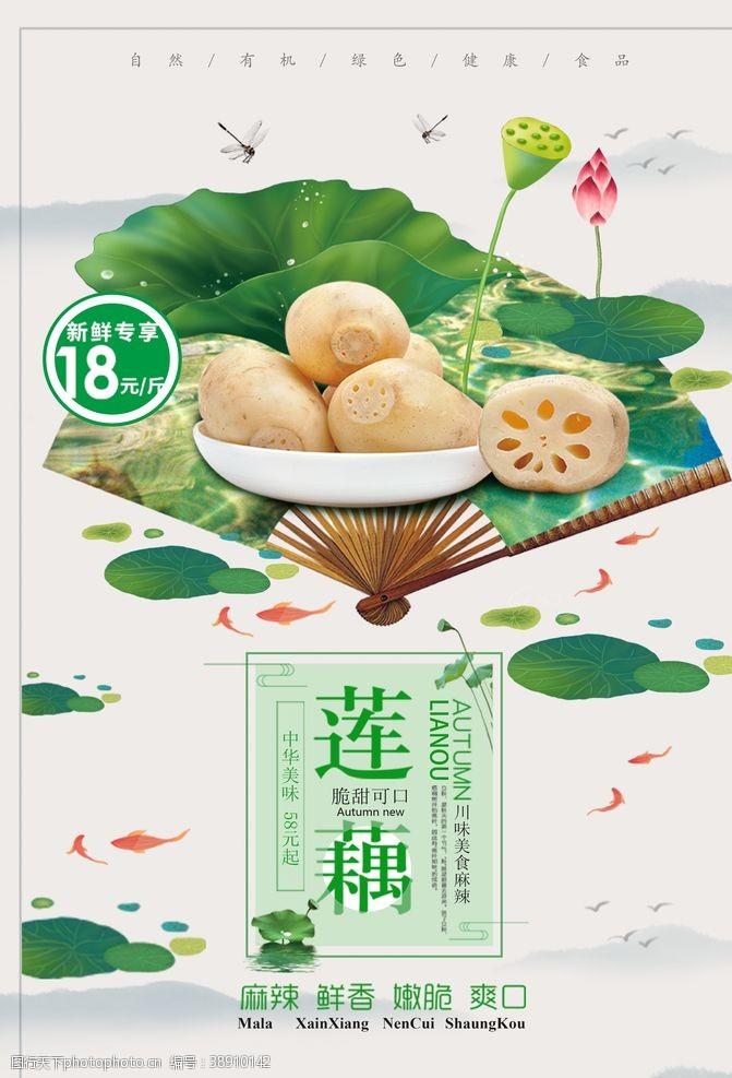 菜系簡約大氣中國風蓮藕海報