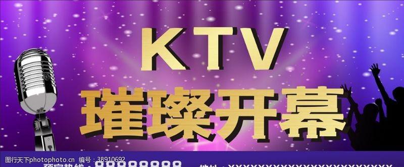 欧洲杯KTV开幕