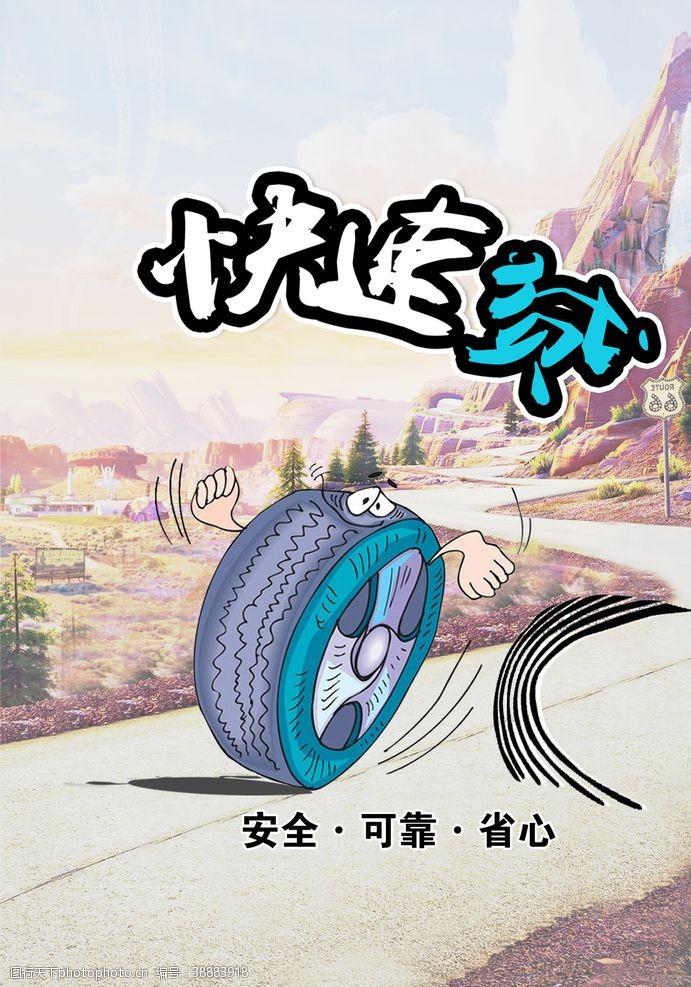 耐力轮胎广告