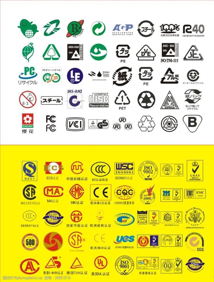 fc绿色认证标识国外认证