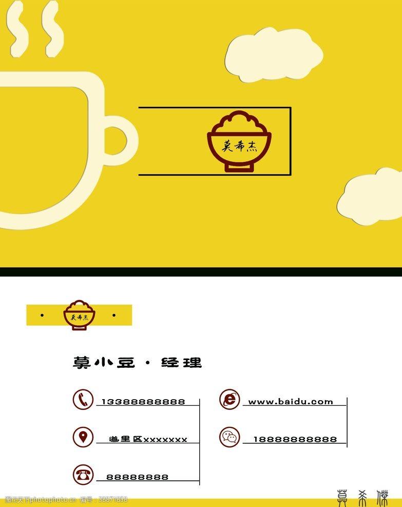 饮品名片奶茶名片