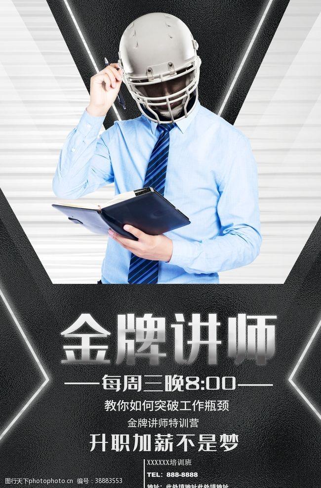 讲师宣传海报人物讲师海报