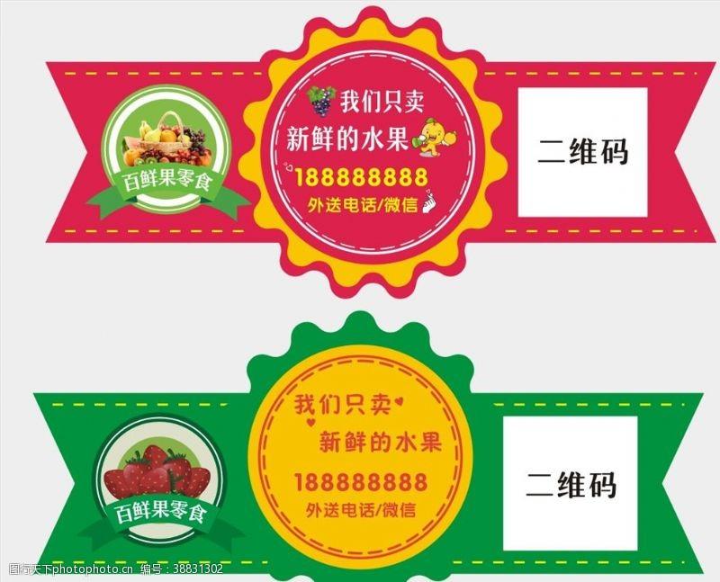 水果标签海报