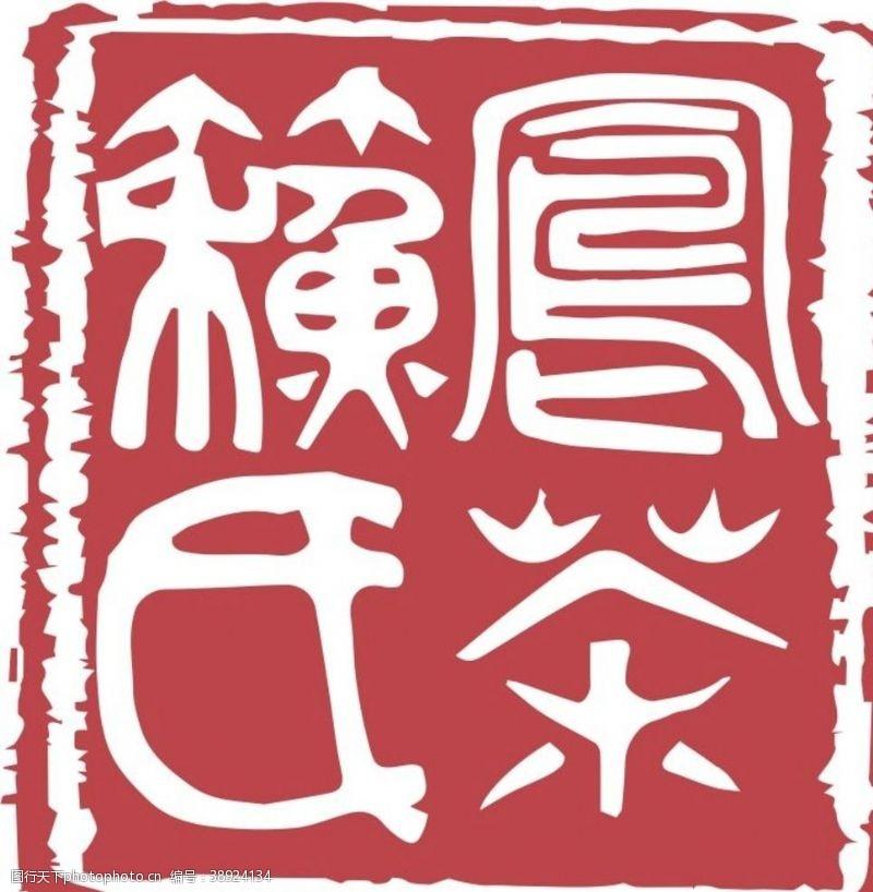 企业logo标志 苏氏凤茶标志图片