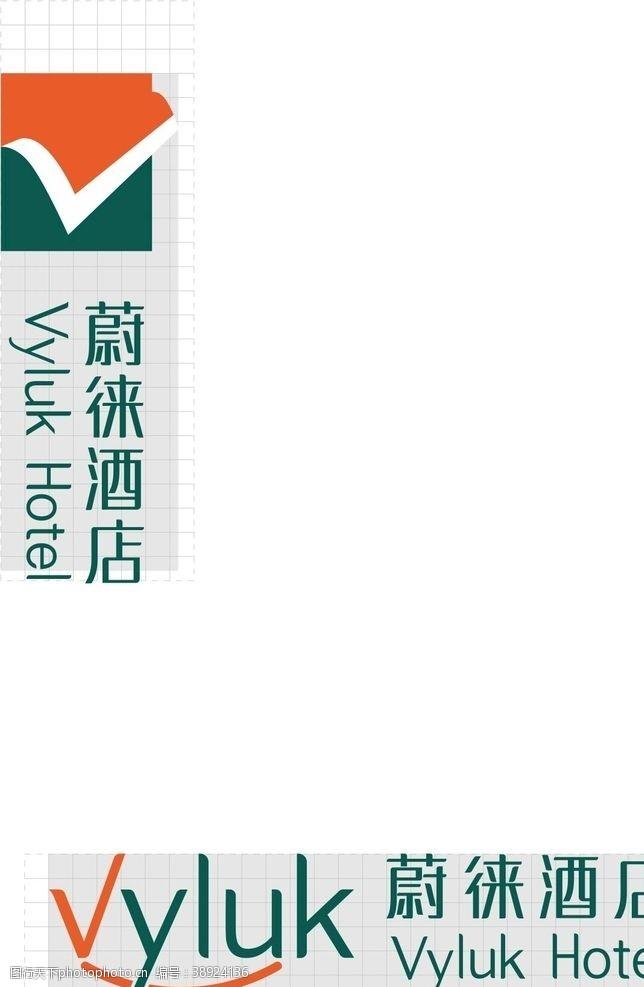 企业logo标志 蔚徕酒店LOGO图片