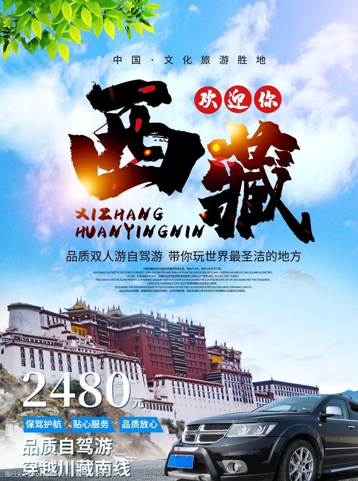 旅游展板西藏旅游