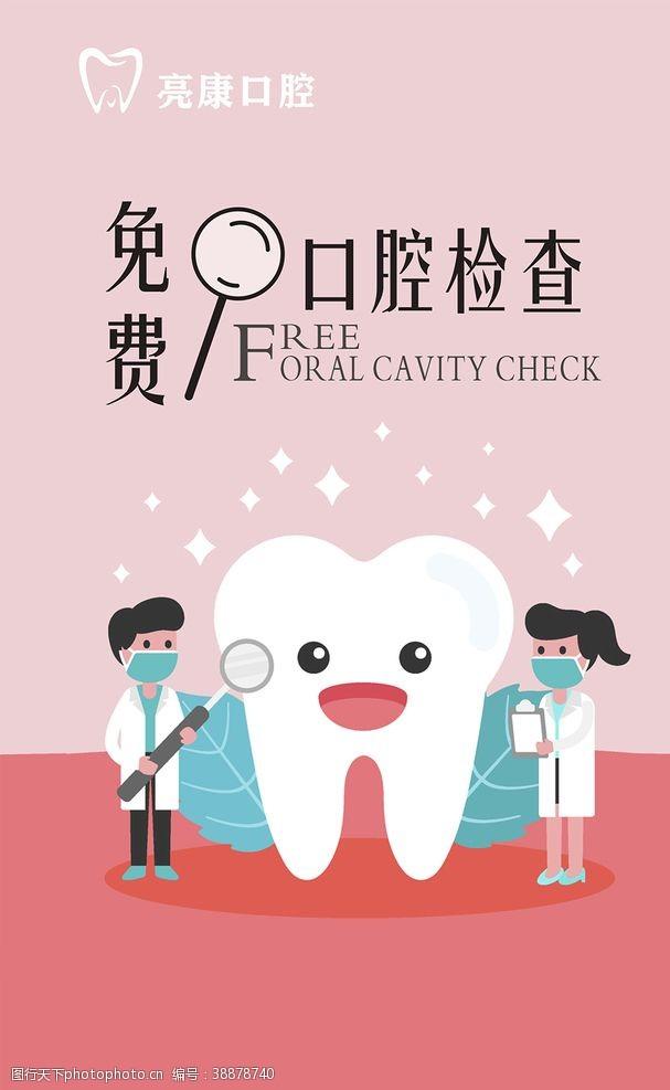 智齿牙科口腔海报
