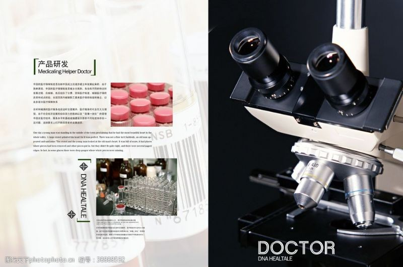 健康画册医疗器械画册