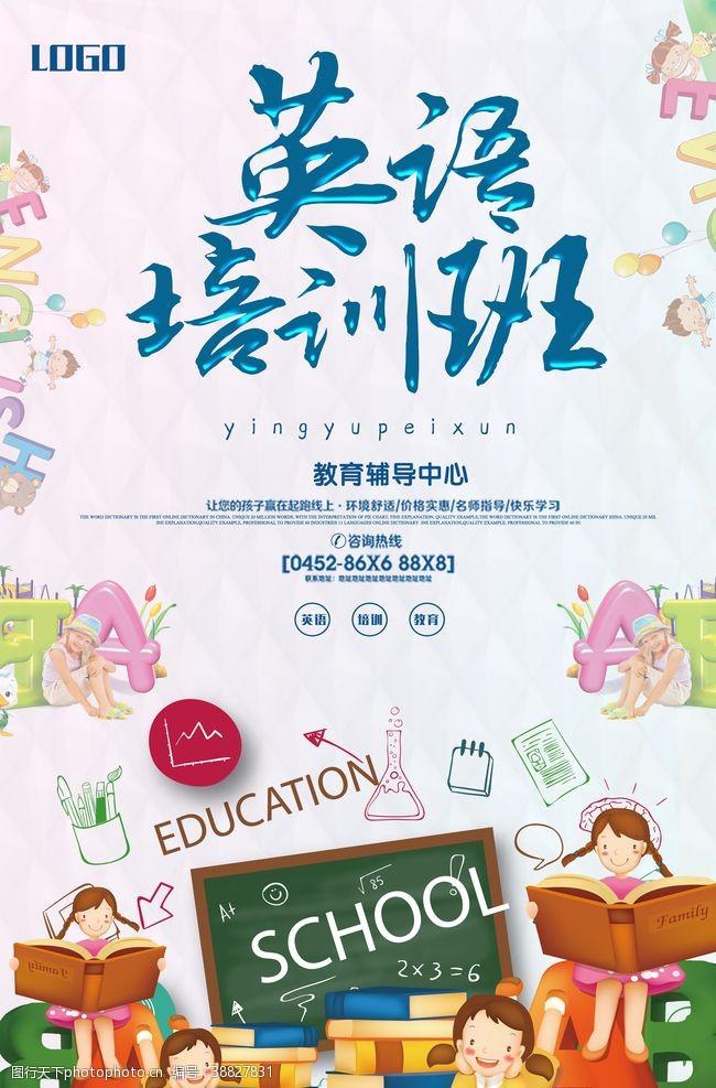 寒假班英语培训班教育海报