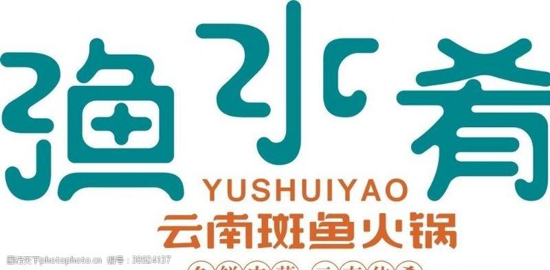 企业logo标志 渔水肴云南斑鱼火锅图片