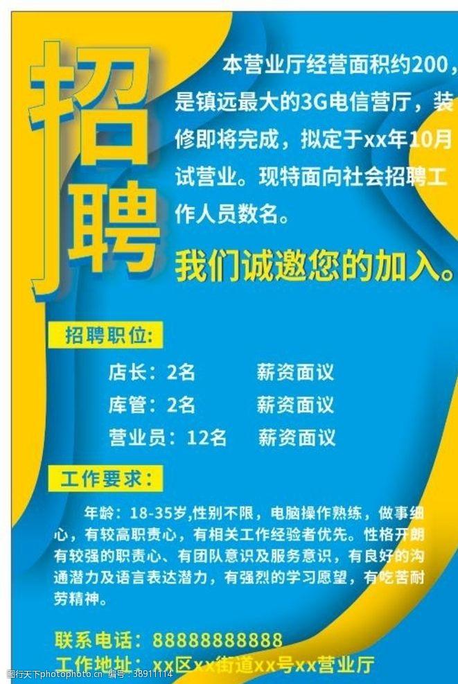 公司招聘海报蓝黄色