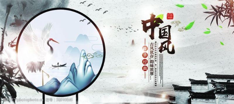 中国风展板中国风