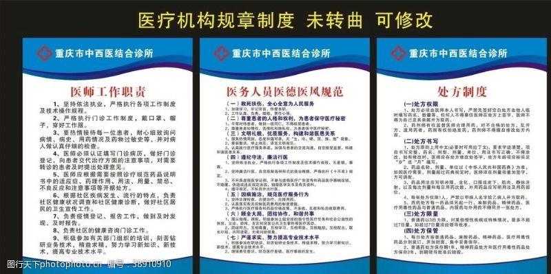 药房标志中西医诊所医疗机构规章制度