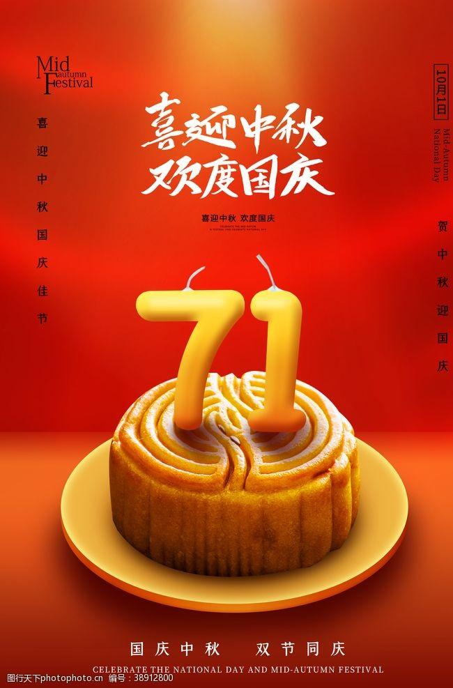 素材71周年国庆中秋节日