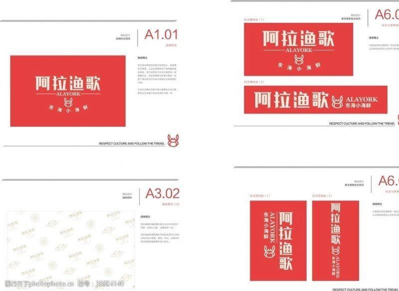 企业logo标志 阿拉渔歌VI手册图片